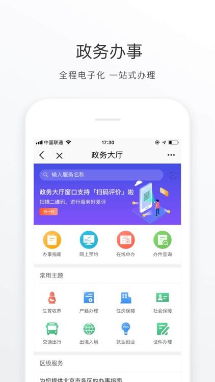 北京通 screenshot-3