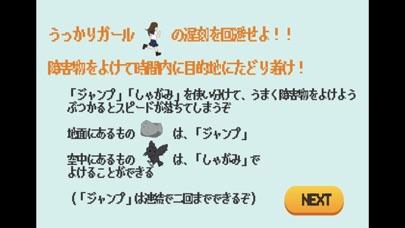 ダッシュアワー! screenshot 1