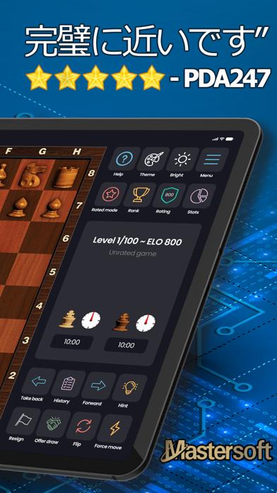 チェス Pro - Mastersoftのおすすめ画像6