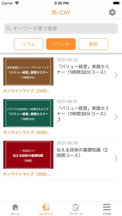 開-CAY紹介画像3