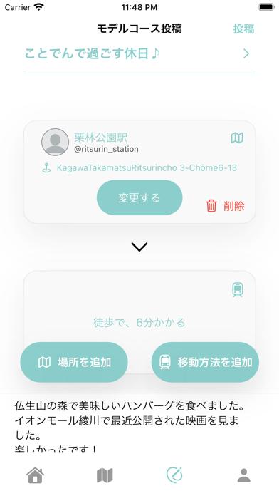 香川青春ホームページ紹介画像3