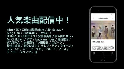 楽天ミュージック 楽天の聴き放題・音楽アプリのおすすめ画像2