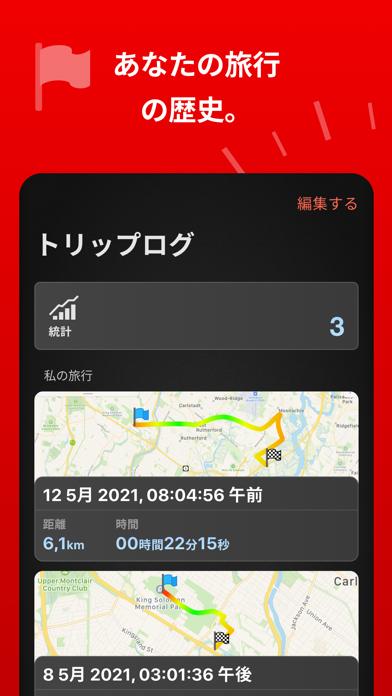 Speed Tracker Pro ScreenShot4