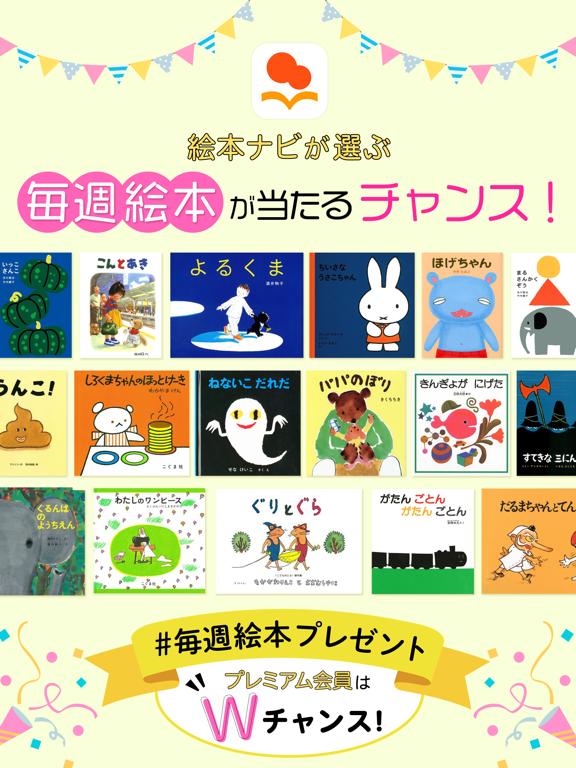絵本ナビ 絵本アプリ :市販の絵本が読める選べるのおすすめ画像3