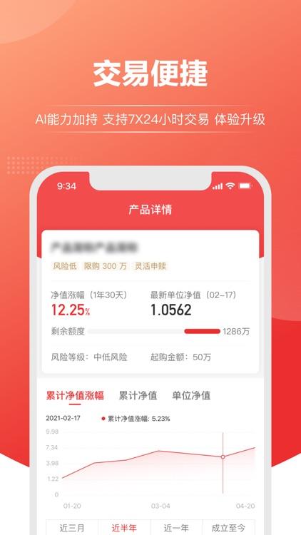 上海信托 screenshot-1
