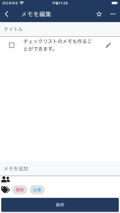 ShareMemo - 共有できるメモ帳紹介画像3