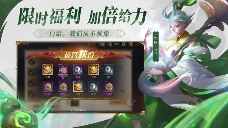 少年三国志:零-三国卡牌系列新作 screenshot-4