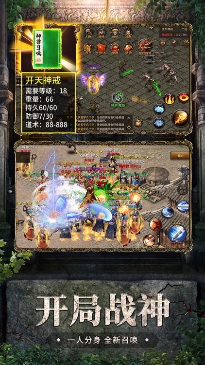 烈火雷霆-热血传奇官方正版授权 screenshot-4