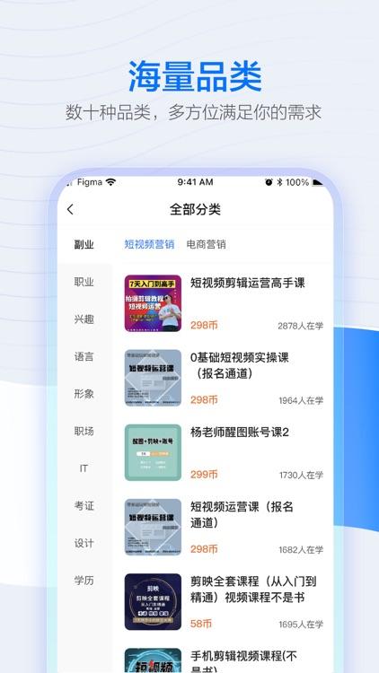 学浪 screenshot-1
