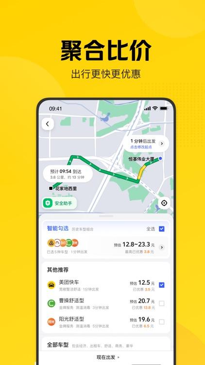 美团打车-品质安全快车专车出租车软件 screenshot-3