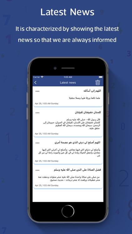 نمبربوك الخليج - منظم الارقام screenshot-6