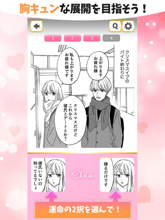 2択でかんたん乙女ゲー - 人気の恋愛シュミレーションゲームのおすすめ画像2