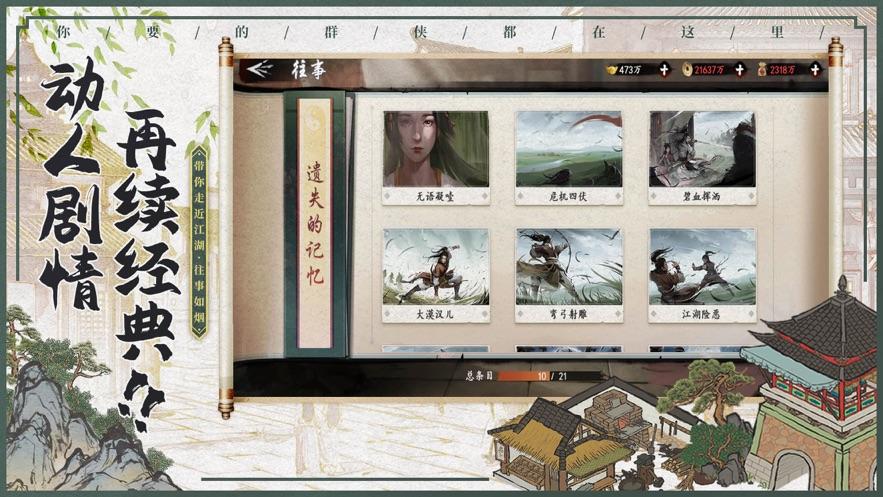 水墨江湖-手游专属礼包兑换码领取_最新礼包cdk激活码发放-BT手游