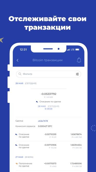 Биткоин-кошелек & btc: BitpapaСкриншоты 8