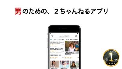 otoco - オトコのための2ちゃんねるアプリのおすすめ画像1