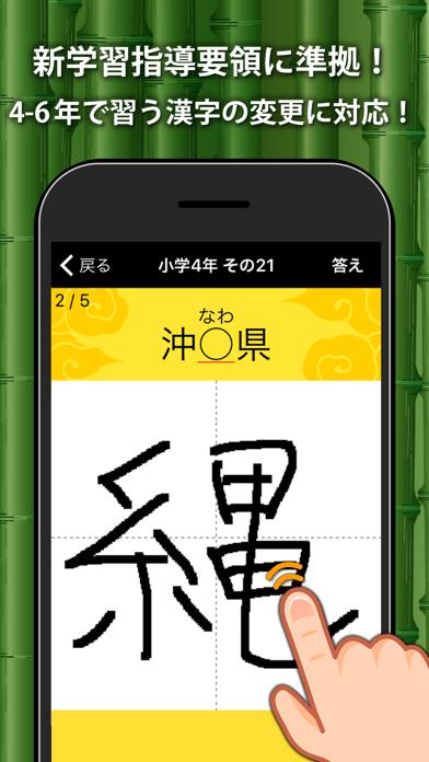 小学生手書き漢字ドリル1026 ScreenShot2