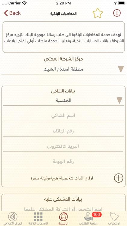 Ajman Police screenshot-4