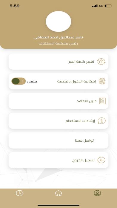 وزارة العدل المصريةلقطة شاشة2