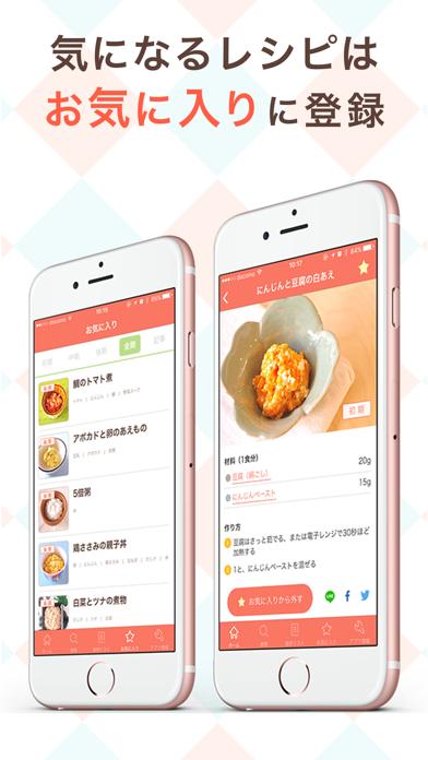 手作り離乳食-離乳食をカレンダーに合わせて記録できるアプリのおすすめ画像5