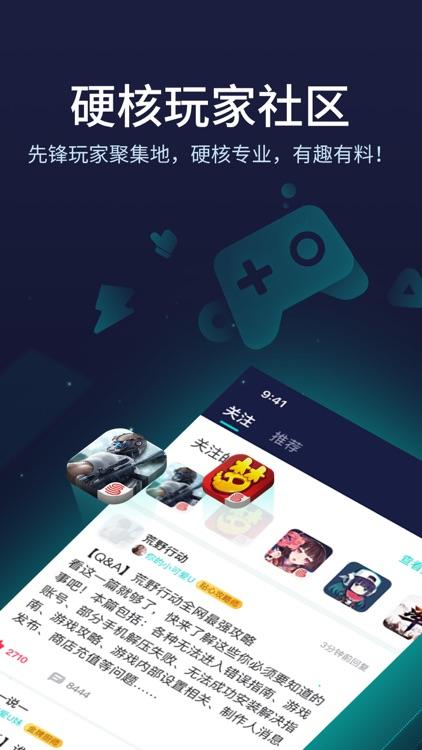 网易UU手游加速器-全球游戏畅玩 screenshot-5