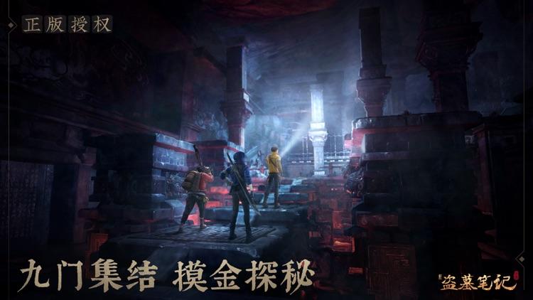 新盗墓笔记 screenshot-3