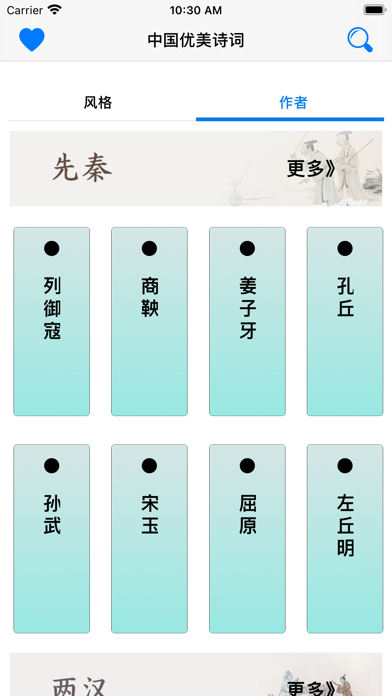 Collection of Chinese Poems screenshot 2