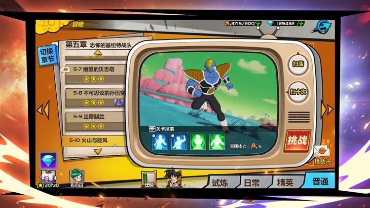 龙珠觉醒 screenshot-3