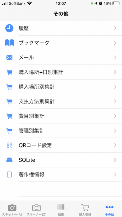 BarCode情報のスクリーンショット7