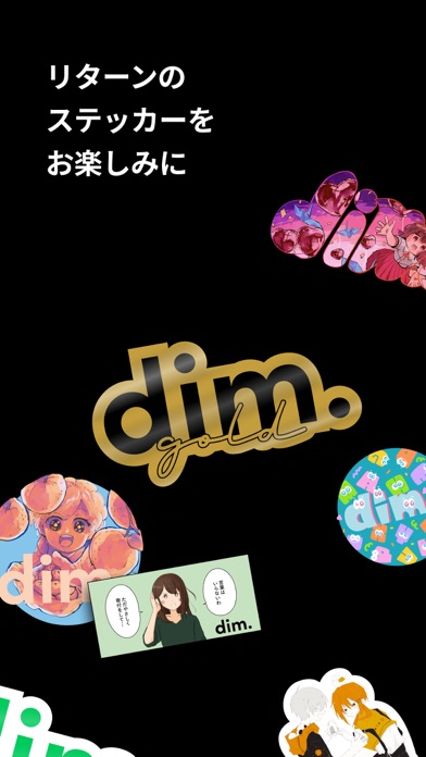 dim.のスクリーンショット5