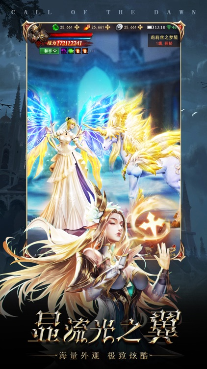 黎明召唤-暗黑魔幻MMORPG手游 screenshot-4