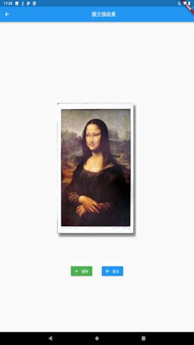exFace:顔交換アプリ紹介画像5