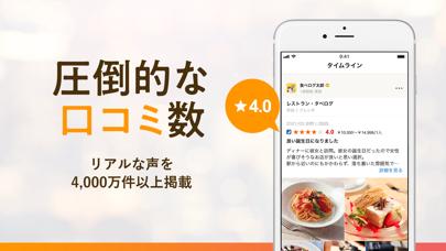 食べログ ScreenShot3