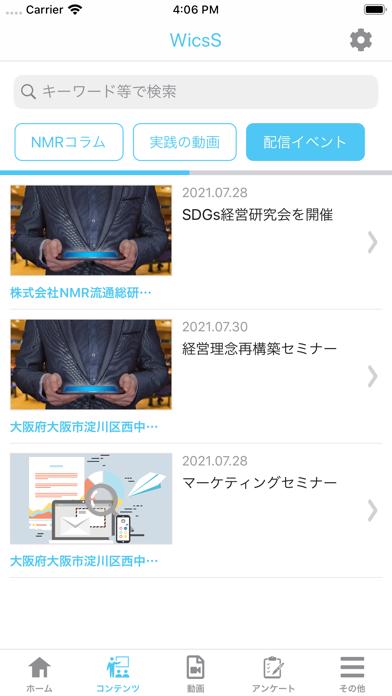 WicsS紹介画像4