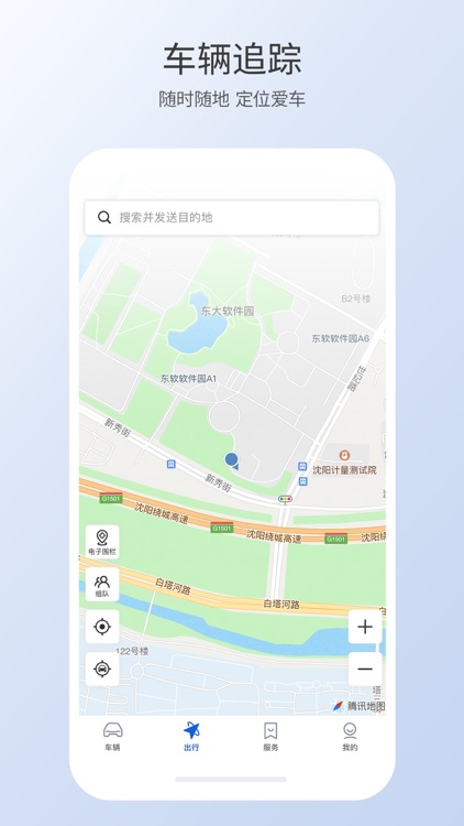 智导互联 screenshot-4