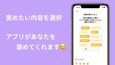 褒め日記 -メンタルケアで褒める日記アプリのスクリーンショット2