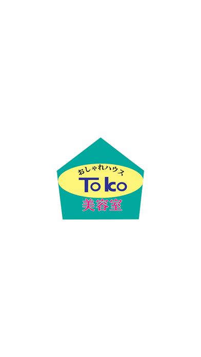 おしゃれハウス トコ紹介画像1