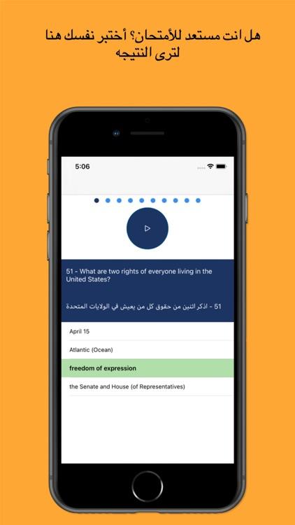 Arabic US Citizenship Test screenshot-4