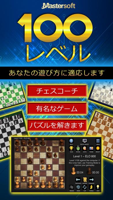 チェス Pro - Mastersoftのおすすめ画像3