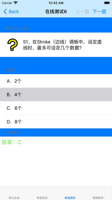 AI基础教程 screenshot 4