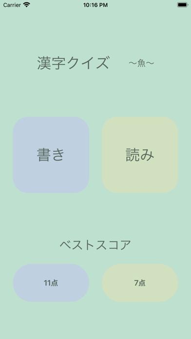 漢字クイズ 〜魚〜紹介画像3