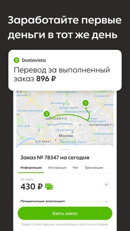Работа курьером в Dostavista screenshot-4
