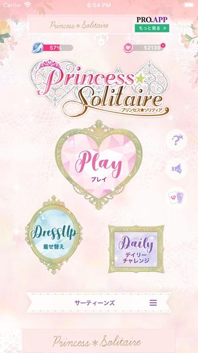 プリンセス*ソリティア - かわいい・暇つぶしゲームまとめ ScreenShot7