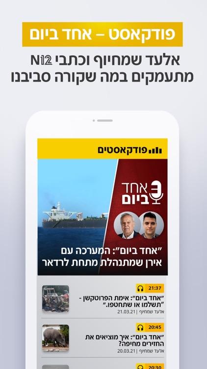 אפליקציית החדשות של ישראל N12 screenshot-6