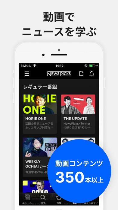 NewsPicks(ニューズピックス) ScreenShot7