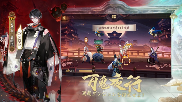 陰陽師本格幻想RPG screenshot-5