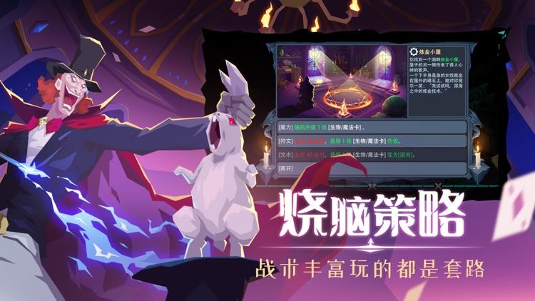 恶魔秘境 screenshot-4