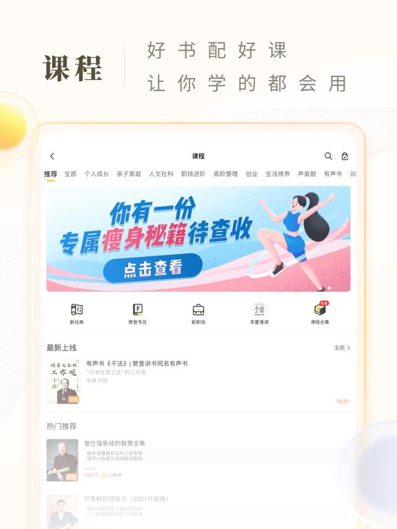 樊登读书-听亲子职场精选好书のおすすめ画像4