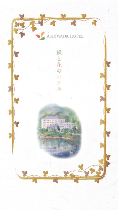 緑と花のホテル 奥河口湖 足和田ホテル紹介画像1