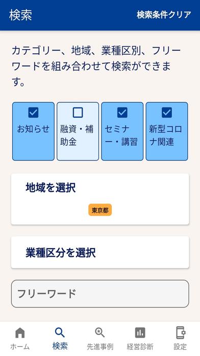 せいえいNAVI紹介画像3