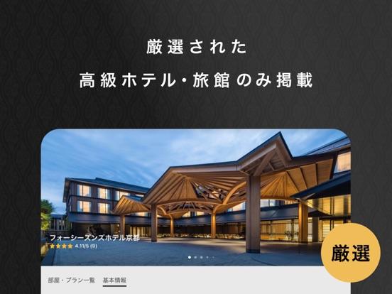 Rakuten Travel Premium Clubのおすすめ画像2